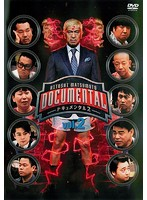 HITOSHI MATSUMOTO Presents ドキュメンタル シーズン2 2