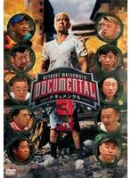 HITOSHI MATSUMOTO Presents ドキュメンタル シーズン3 1