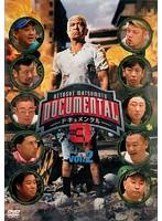 HITOSHI MATSUMOTO Presents ドキュメンタル シーズン3 2