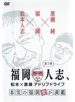 福岡人志、松本×黒瀬アドリブドライブ 第1弾