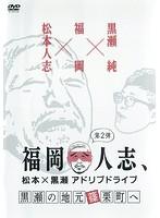 福岡人志、松本×黒瀬アドリブドライブ 第2弾