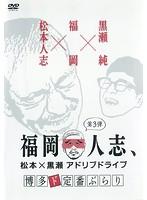 福岡人志、松本×黒瀬アドリブドライブ 第3弾
