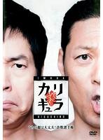 今田×東野のカリギュラ SEASON 1 Vol.3