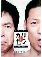 今田×東野のカリギュラ SEASON 1 Vol.4