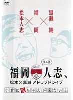 福岡人志、松本×黒瀬アドリブドライブ 第4弾