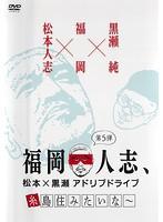 福岡人志、松本×黒瀬アドリブドライブ 第5弾