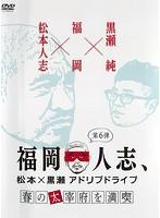 福岡人志、松本×黒瀬アドリブドライブ 第6弾