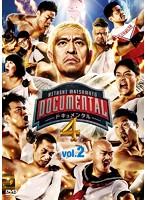 HITOSHI MATSUMOTO Presents ドキュメンタル シーズン4 vol.2