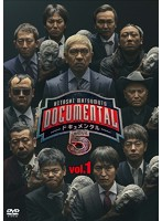 HITOSHI MATSUMOTO Presents ドキュメンタル シーズン5 vol.1