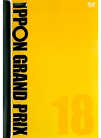 IPPONグランプリ 18