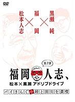 福岡人志、松本×黒瀬アドリブドライブ 第7弾