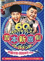 吉本新喜劇/吉本新喜劇ワールドツアー~60周年それがどうした!~(小籔千豊・川畑泰史座長編)