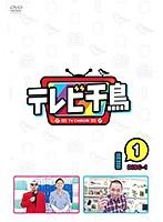 テレビ千鳥 Vol.(1)-1