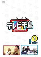 テレビ千鳥 Vol.(1)-2