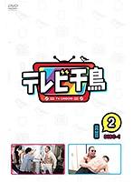 テレビ千鳥 Vol.(2)-1
