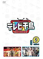 テレビ千鳥 Vol.(2)-2