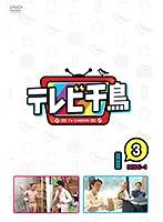 テレビ千鳥 Vol.(3)-1