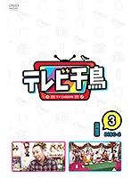 テレビ千鳥 Vol.(3)-2