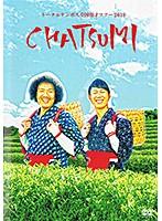 トータルテンボス全国漫才ツアー2019「CHATSUMI」