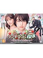 ランチ合コン探偵 ~恋とグルメと謎解きと~ (1)
