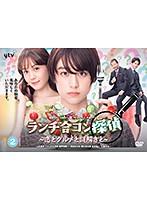 ランチ合コン探偵 ~恋とグルメと謎解きと~ (2)
