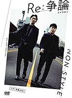 NON STYLE/NON STYLE LIVE 2019「Re:争論~リソウロン~」(2)