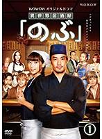 WOWOWオリジナルドラマ「異世界居酒屋『のぶ』」1