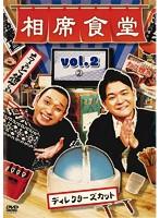 相席食堂 vol.2 ディレクターズカット 2