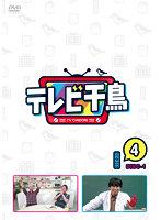 テレビ千鳥 Vol.(4)-1