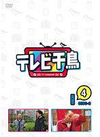 テレビ千鳥 Vol.(4)-2