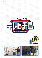テレビ千鳥 Vol.(5)-1