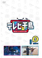 テレビ千鳥 Vol.(5)-2