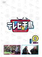 テレビ千鳥 Vol.(6)-1