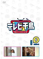 テレビ千鳥 Vol.(6)-2