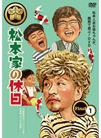 松本家の休日 FINAL (1)