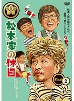 松本家の休日 FINAL (2)