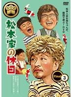 松本家の休日 FINAL (3)