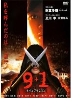 9+1~ナイン プラス ワン~