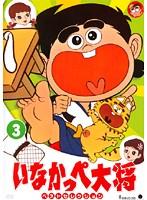 いなかっぺ大将 ベストセレクション 3