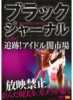 ブラックジャーナル File#2 追跡!アイドル闇市場