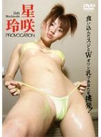 PROVOCATION/星咲玲