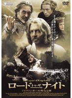 ロード・トゥ・ザ・ナイト アイヴァンホーの聖なる剣