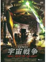 H.G.ウェルズ 宇宙戦争-ウォー・オブ・ザ・ワールド-