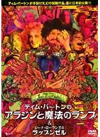 フェアリーテール・シアター ティム・バートンのアラジンと魔法のランプ & ジーナ・ローランズのラップンゼル