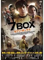 7 BOX[セブンボックス]