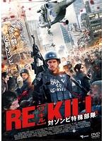 RE-KILL[リ・キル] 対ゾンビ特殊部隊