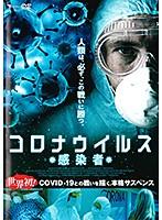 コロナウイルス-感染者-