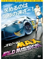 スピードMAX WILD MISSION