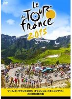 ツール・ド・フランス2015 オフィシャル・ドキュメンタリー23日間の舞台裏
