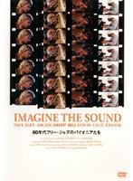 IMAGINE THE SOUND 60年代フリー・ジャズのパイオニアたち